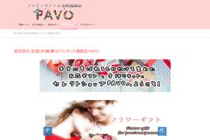ハーバリウム通販店舗PAVO|花材オイル瓶で手作りキット サイトのキャプチャー画像