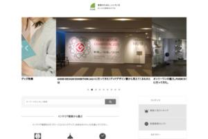 インテリア雑貨・おしゃれ雑貨のウェブマガジン「inzak」 サイトのキャプチャー画像