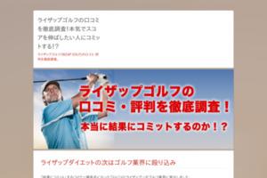 ライザップゴルフの口コミを徹底調査 サイトのキャプチャー画像
