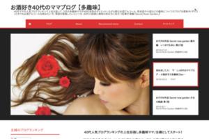 お酒好き40代ママブログ【多趣味】 サイトのキャプチャー画像
