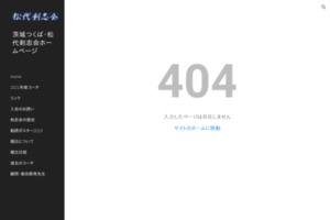 https://sites.google.com/site/matsushirokenshikaihomepage/Home