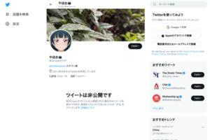 やほお氏のTwitterページ
