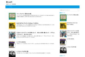 歌ふぁぼ!音楽ダウンロード配信情報 サイトのキャプチャー画像