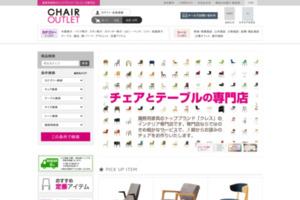 チェアのアウトレット家具 サイトのキャプチャー画像