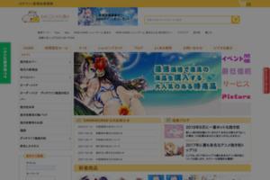 アニメ抱き枕 サイトのキャプチャー画像