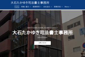 大石たかゆき司法書士事務所 【 高知県高知市 】 サイトのキャプチャー画像