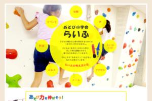春日井の体操教室「あそびの学舎らいふ」 サイトのキャプチャー画像