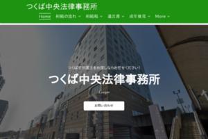 つくば中央法律事務所 【 茨城県つくば市 】 サイトのキャプチャー画像
