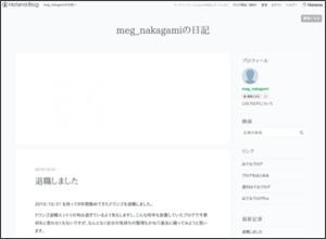 https://meg-nakagami.hatenadiary.org/entry/2019/10/31/202455