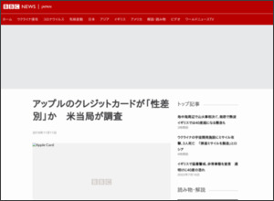 https://www.bbc.com/japanese/50370810