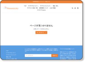 http://www.namasupli.com/campaign/rose/index.html