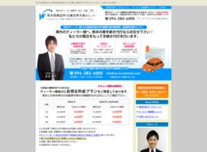 熊本車庫証明・名義変更手続きセンター