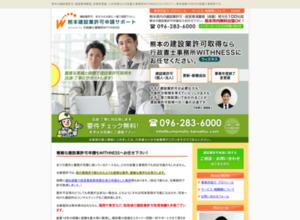 熊本建設業許可申請サポート