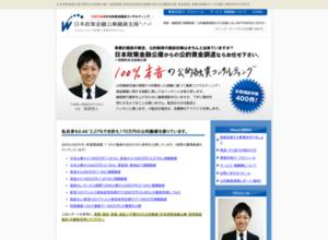 日本政策金融公庫支援ドットコム