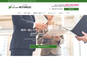 行政書士法人WITHNESS(ウィズネス)