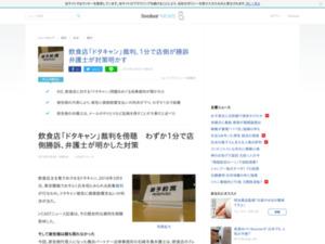 http://news.livedoor.com/article/detail/14410413/