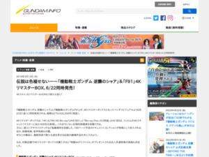 https://www.gundam.info/news/video-music/news_video-music_20180312_07.html