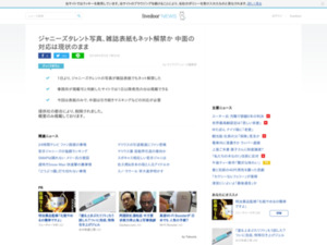 http://news.livedoor.com/article/detail/14534165/