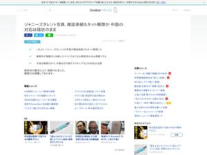 http://news.livedoor.com/article/detail/14534165/
