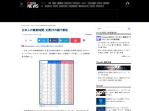 http://www.itmedia.co.jp/news/articles/1804/09/news097.html
