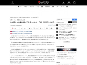 http://www.itmedia.co.jp/business/articles/1804/11/news008.html