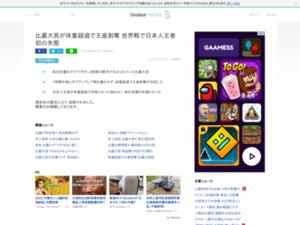 http://news.livedoor.com/article/detail/14578622/