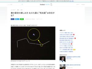 http://news.livedoor.com/article/detail/14582872/