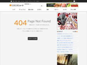 http://news.nicovideo.jp/watch/nw3435823