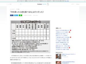 http://news.livedoor.com/article/detail/14590029/