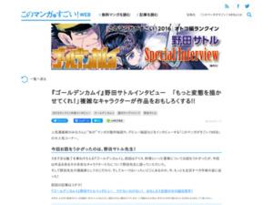 http://konomanga.jp/interview/52634-2