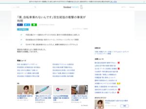 http://news.livedoor.com/article/detail/14635767/