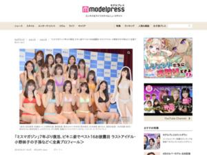 https://mdpr.jp/news/detail/1763719