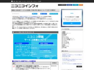 http://blog.nicovideo.jp/niconews/71833.html