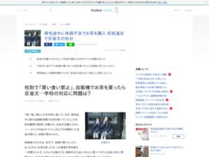 http://news.livedoor.com/article/detail/14678604/