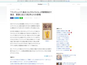 http://news.livedoor.com/article/detail/14690009/