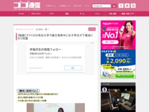 http://gogotsu.com/archives/39653