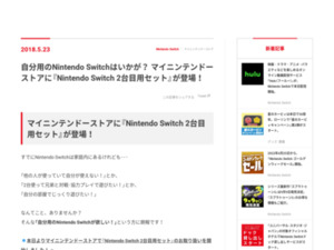 https://topics.nintendo.co.jp/c/article/3063da9b-5c8b-11e8-b311-063b7ac45a6d.html