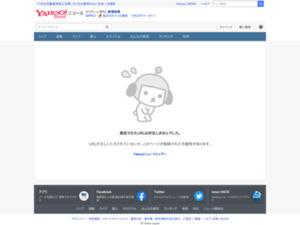 https://headlines.yahoo.co.jp/hl?a=20180523-00000001-kyt-soci