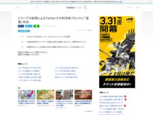http://news.livedoor.com/article/detail/14759563/