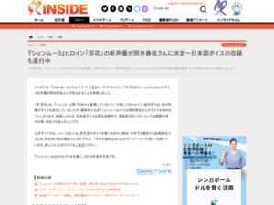 https://www.inside-games.jp/article/2018/05/24/114933.html