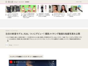 http://www.elle.co.jp/fashion/pick/koki1805