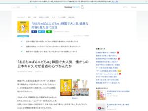 http://news.livedoor.com/article/detail/14775401/