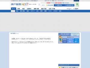 https://www.kobe-np.co.jp/news/sougou/201805/0011304355.shtml