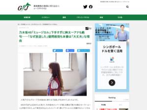http://biz-journal.jp/gj/2018/06/post_6890.html
