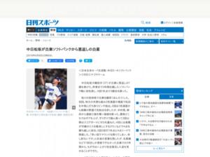 https://www.nikkansports.com/baseball/news/201806080000705.html