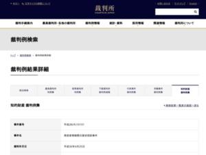 http://www.courts.go.jp/app/hanrei_jp/detail7?id=87761