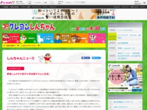 http://www.tv-asahi.co.jp/shinchan/contents/news/0093/