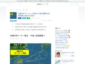 http://news.livedoor.com/article/detail/14867720/