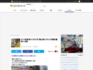 http://news.nicovideo.jp/watch/nw3600601