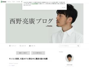 https://ameblo.jp/nishino-akihiro/entry-12384545576.html
